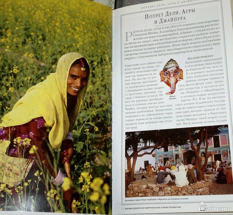 Иллюстрация 9 из 24 для Дели, Агра и Джайпур - Чатурведи, Канвар, Сенгупта | Лабиринт - книги. Источник: Леонид Сергеев