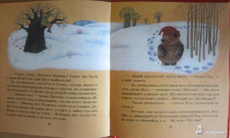 Иллюстрация 15 из 16 для Винни-Пух и пчелы - Милн, Заходер | Лабиринт - книги. Источник: ver-ira