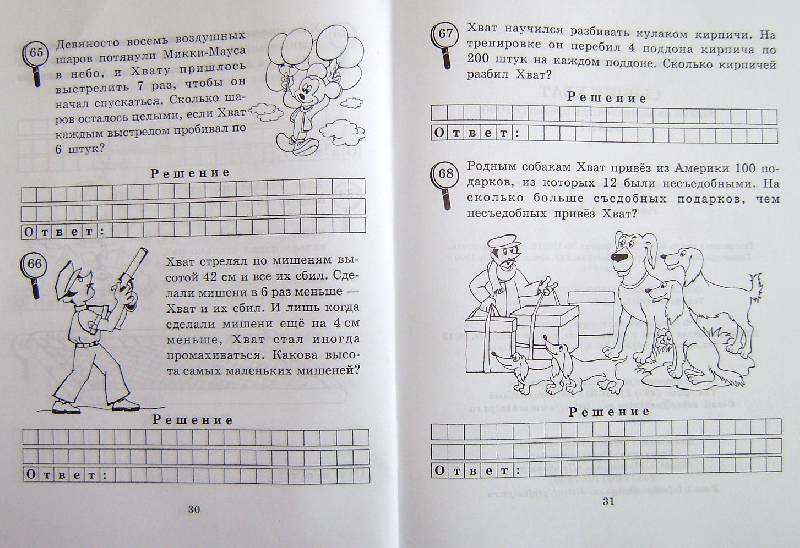 Иллюстрация 25 из 25 для Сыщик Хвата. Задачи на вычисление в пределах 1000. 3 класс - Марк Беденко | Лабиринт - книги. Источник: BOOKвочка