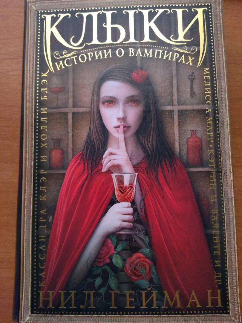 Иллюстрация 45 из 61 для Клыки. Истории о вампирах - Никс, Гейман, Блэк, Марр, Клэр | Лабиринт - книги. Источник: Лабиринт