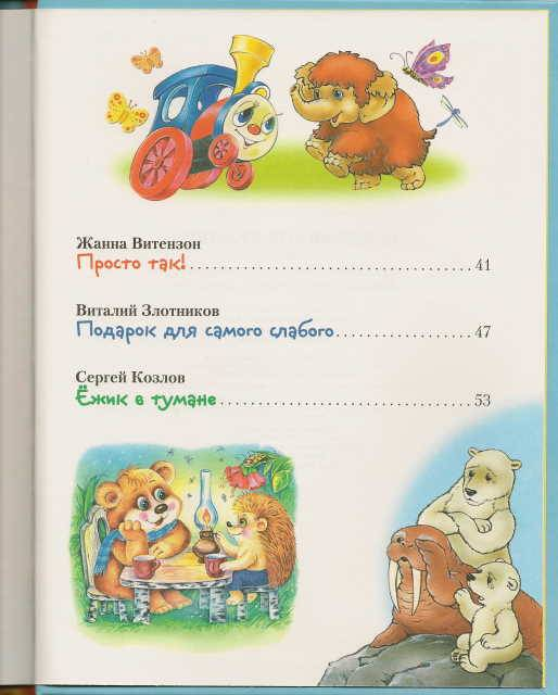 Иллюстрация 14 из 22 для Мои любимые мультики | Лабиринт - книги. Источник: _Елена_