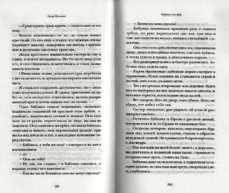 Иллюстрация 6 из 17 для Книга, ради которой объединились писатели, объединить которых невозможно | Лабиринт - книги. Источник: Zhanna