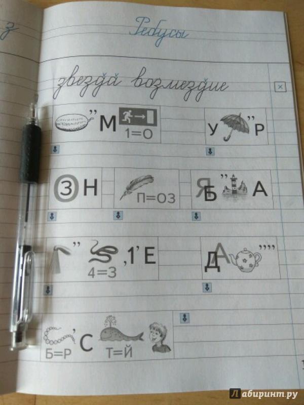 Иллюстрация 1 из 6 для Русский язык. 4 класс. Чистописание ...