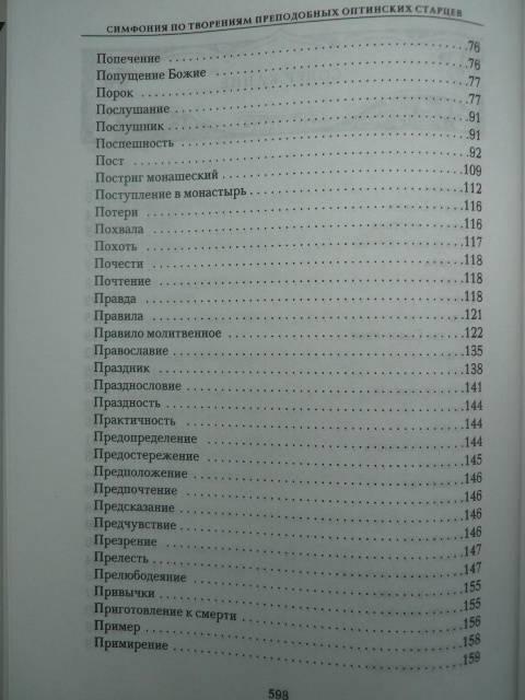Иллюстрация 12 из 20 для Симфония по творениям преподобных Оптинских старцев. В 2-х томах. Том 2. П-Я | Лабиринт - книги. Источник: Nadezhda_S
