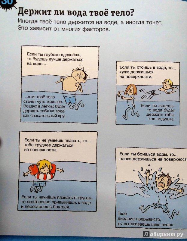 Иллюстрация 27 из 31 для Большая книга простых экспериментов для детей | Лабиринт - книги. Источник: Савчук Ирина