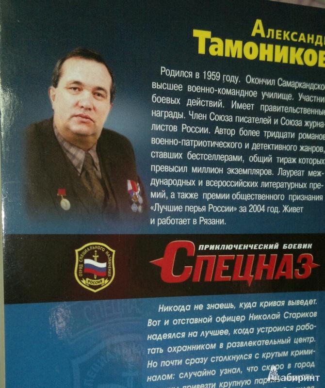 Иллюстрация 2 из 5 для Охранник - Александр Тамоников | Лабиринт - книги. Источник: Леонид Сергеев