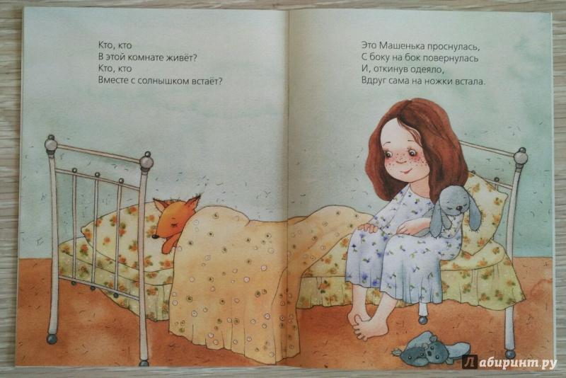 Иллюстрация 5 из 23 для Машенька - Агния Барто   Лабиринт - книги. Источник: olala