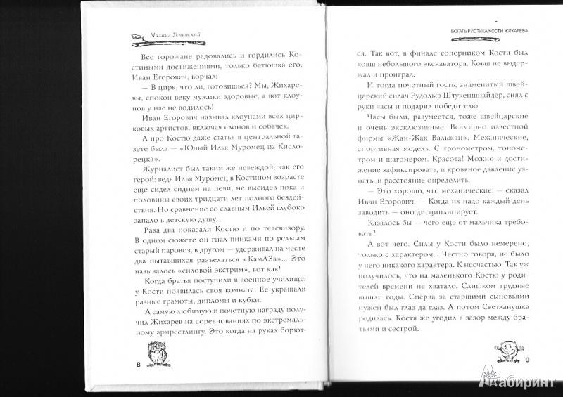 Иллюстрация 4 из 16 для Богатыристика Кости Жихарева - Михаил Успенский | Лабиринт - книги. Источник: и-н