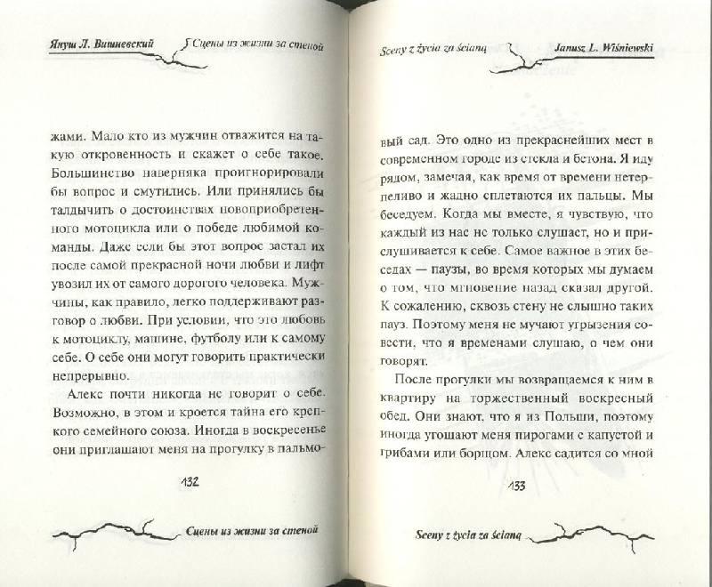 Иллюстрация 15 из 15 для Сцены из жизни за стеной - Януш Вишневский | Лабиринт - книги. Источник: ЛиС-а