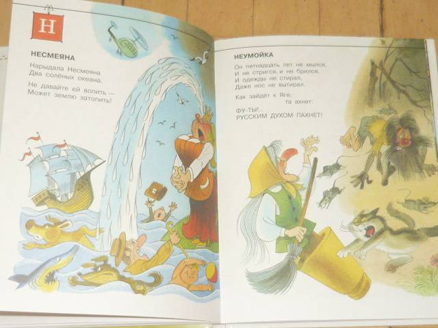 Иллюстрация 25 из 41 для Азбука Бабы Яги - Андрей Усачев | Лабиринт - книги. Источник: Ромашка:-)