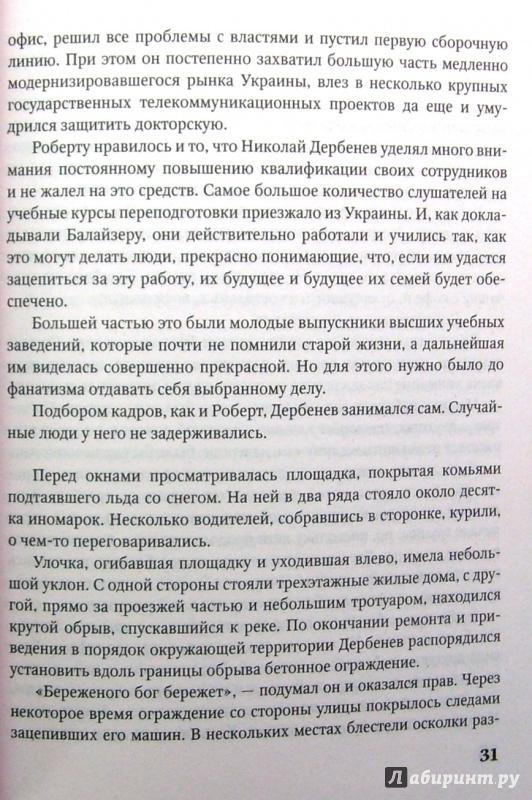 Иллюстрация 12 из 12 для Территория души - Наталья Батракова | Лабиринт - книги. Источник: Соловьев  Владимир