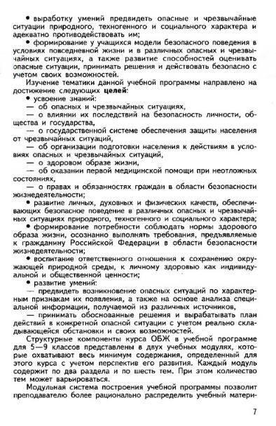 Иллюстрация 4 из 5 для Основы безопасности жизнедеятельности. 5-11 классы. Комплексная программа - Смирнов, Хренников | Лабиринт - книги. Источник: Nadezhda_S