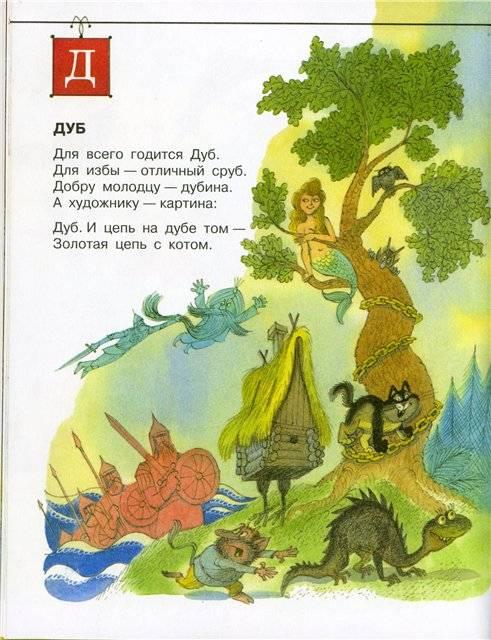 Иллюстрация 9 из 41 для Азбука Бабы Яги - Андрей Усачев | Лабиринт - книги. Источник: Гостья