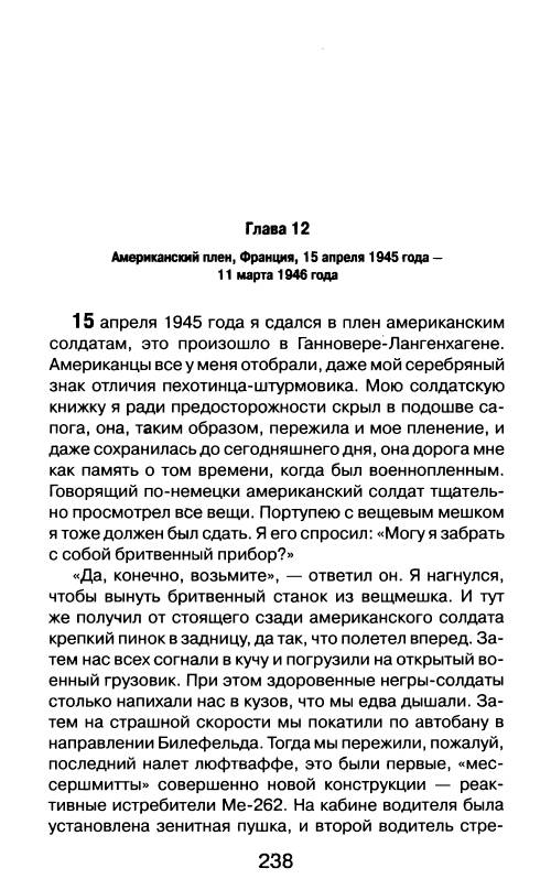 Иллюстрация 8 из 43 для Кровавое безумие Восточного фронта - Цвайгер, Нойенбуш | Лабиринт - книги. Источник: Joker