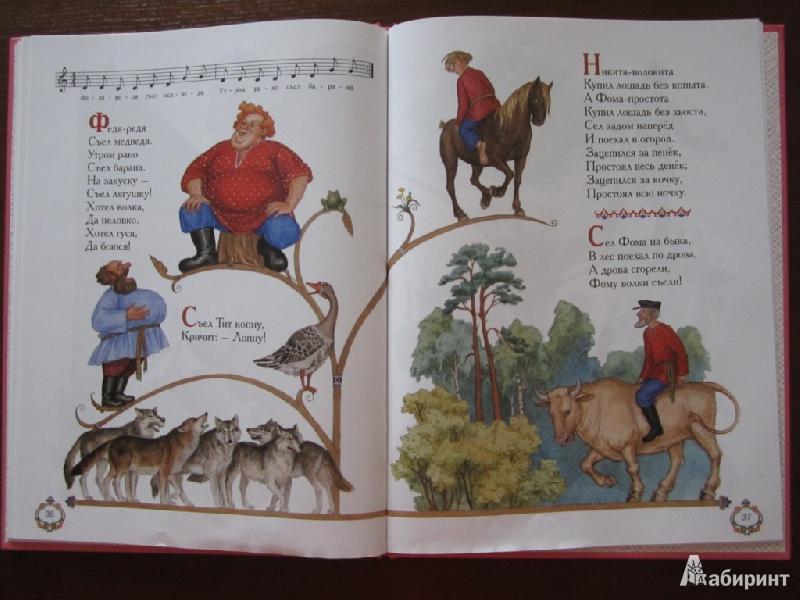 Иллюстрация 16 из 32 для Полна хата ребят. Игры, считалки, песенки, потешки | Лабиринт - книги. Источник: ЮлияО