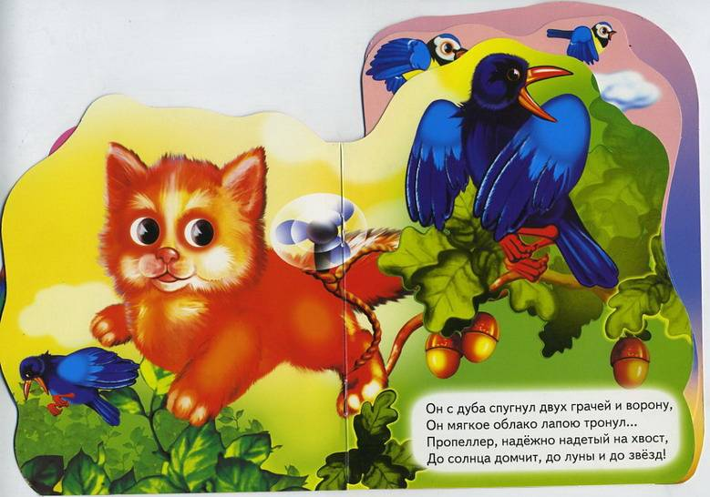 Иллюстрация 2 из 2 для Летучий котенок - Людмила Уланова | Лабиринт - книги. Источник: Machaon