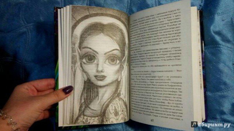 Иллюстрация 28 из 32 для Заклятие эльфов. Нижняя дорога - Даниэль Кирк   Лабиринт - книги. Источник: Lumene