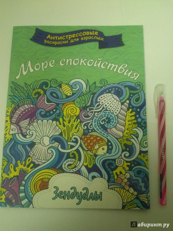 Иллюстрация 5 из 26 для Море спокойствия. Раскраска для ...