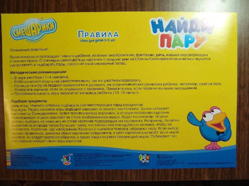 Иллюстрация 1 из 3 для Найди пару: Развивающие игры: 48 игровых карточек | Лабиринт - игрушки. Источник: Лаванда