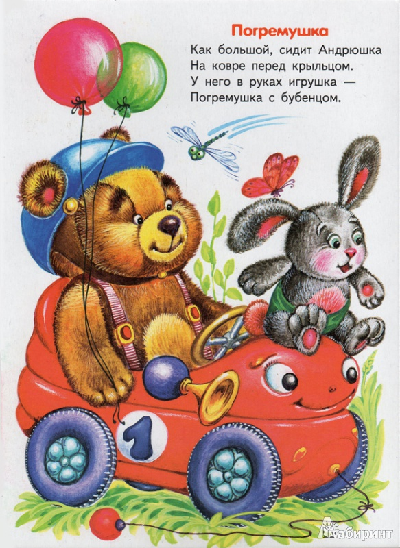 когда стихи о игрушках с картинками мог пройти