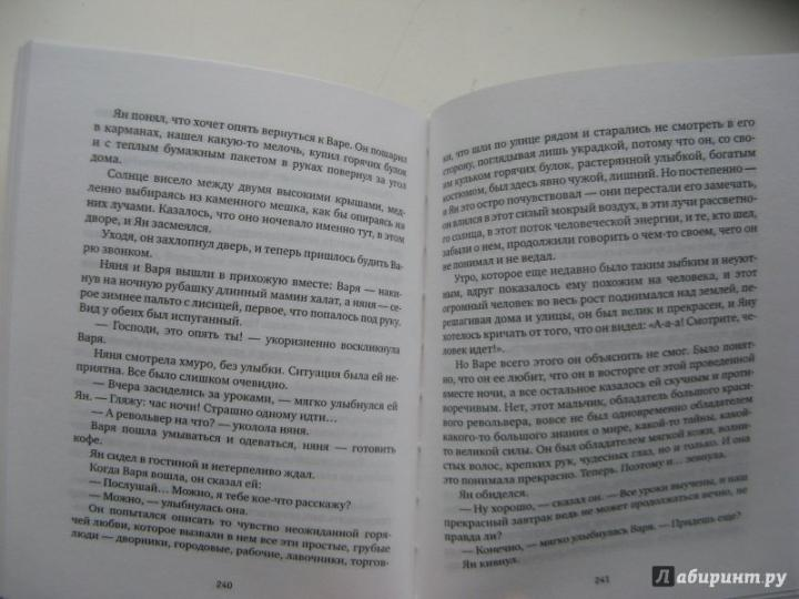 Борис минаев мягкая ткань отзывы и рецензии 3025