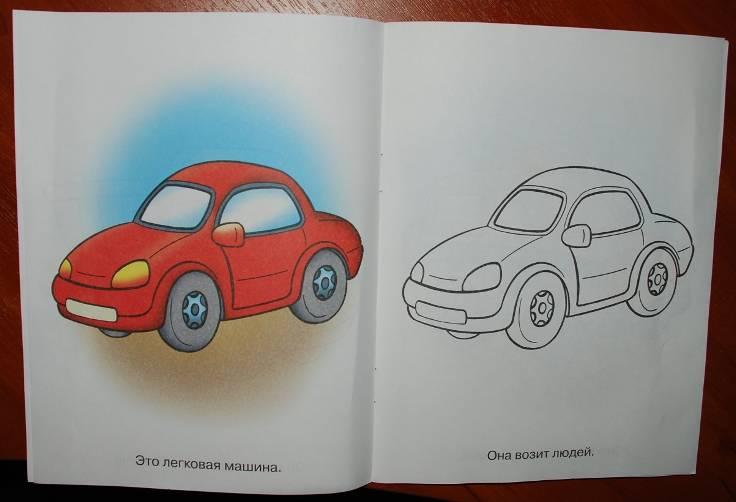 """Иллюстрация 11 из 17 для Раскраска для малышей """"Машинки ..."""