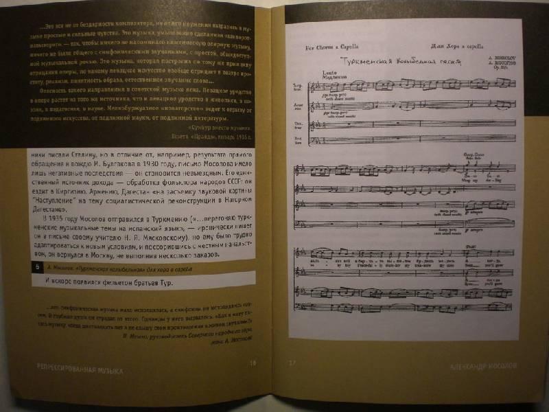 Иллюстрация 1 из 6 для Репрессированная музыка (книга+CD) - Михаил Калужский   Лабиринт - книги. Источник: tati
