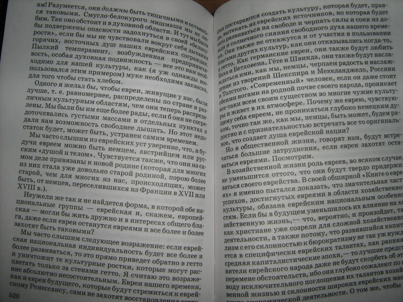 Иллюстрация 10 из 11 для Собрание сочинений в 3 томах. Том 1. Буржуа - Вернер Зомбарт   Лабиринт - книги. Источник: Савраска