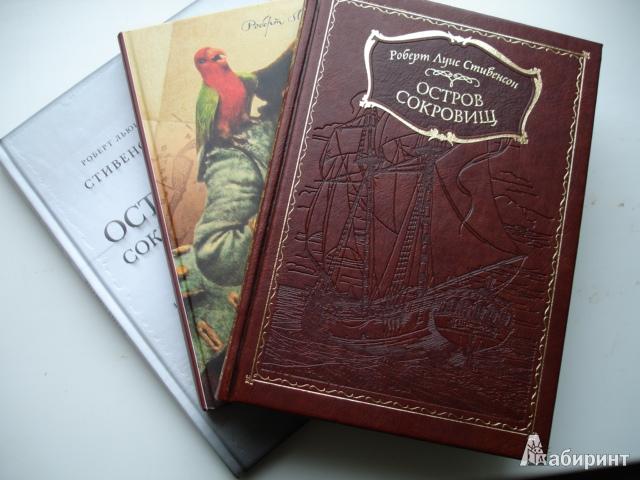 Иллюстрация 1 из 64 для Остров сокровищ - Роберт Стивенсон | Лабиринт - книги. Источник: Blackboard_Writer
