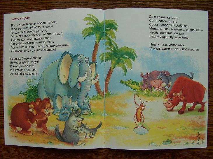 Иллюстрация 3 из 7 для Тараканище - Корней Чуковский | Лабиринт - книги. Источник: мама малыша