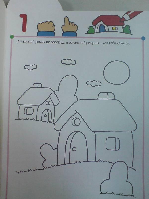 Иллюстрация 1 из 4 для Готовлюсь к школе: Веселые уроки. Изучаем цифры | Лабиринт - книги. Источник: Настёна