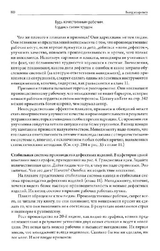 Иллюстрация 12 из 20 для Выход из кризиса: Новая парадигма управления людьми, системами и процессами - Эдвард Деминг   Лабиринт - книги. Источник: Юта