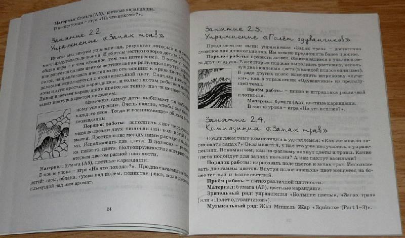 Иллюстрация 16 из 16 для Первые успехи в рисовании. Цветы и травы - Татьяна Калинина | Лабиринт - книги. Источник: Pam