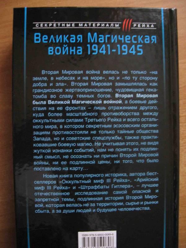 Иллюстрация 4 из 7 для Великая Магическая война 1941-1945 - Андрей Васильченко   Лабиринт - книги. Источник: Сын своего времени