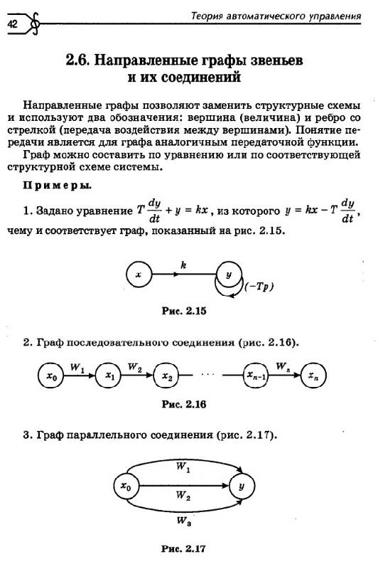 Иллюстрация 8 из 12 для Теория автоматического управления: Учебное пособие - Савин, Елсуков, Пятина | Лабиринт - книги. Источник: Рыженький