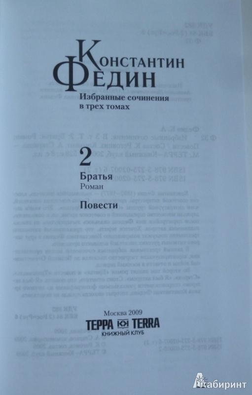 Иллюстрация 7 из 13 для Избранные сочинения в 3-х томах - Константин Федин | Лабиринт - книги. Источник: Большой любитель книг