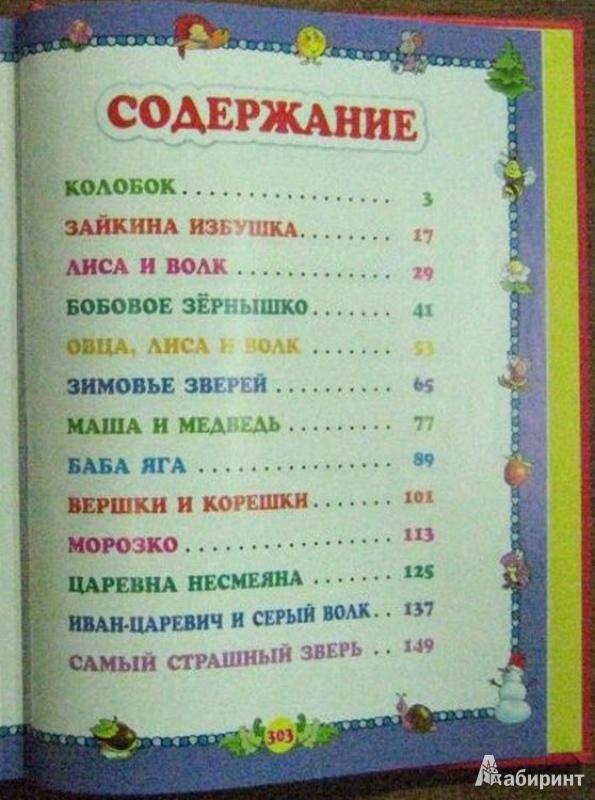 Иллюстрация 8 из 9 для В гости к сказке | Лабиринт - книги. Источник: Терещенко  Татьяна Анатольевна