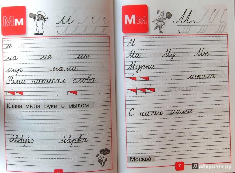 Федосова горецкий 3 часть класс 1 ответы прописи Прописи. 1