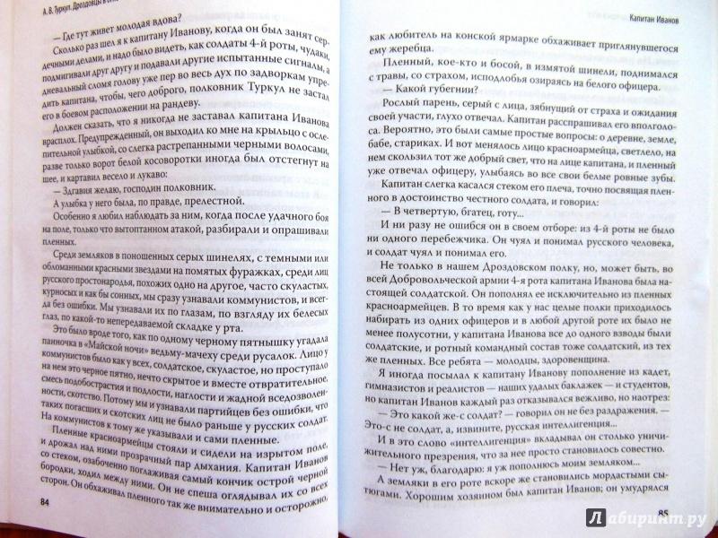 Иллюстрация 17 из 17 для Белая Россия - Куприн, Туркул | Лабиринт - книги. Источник: Лилия
