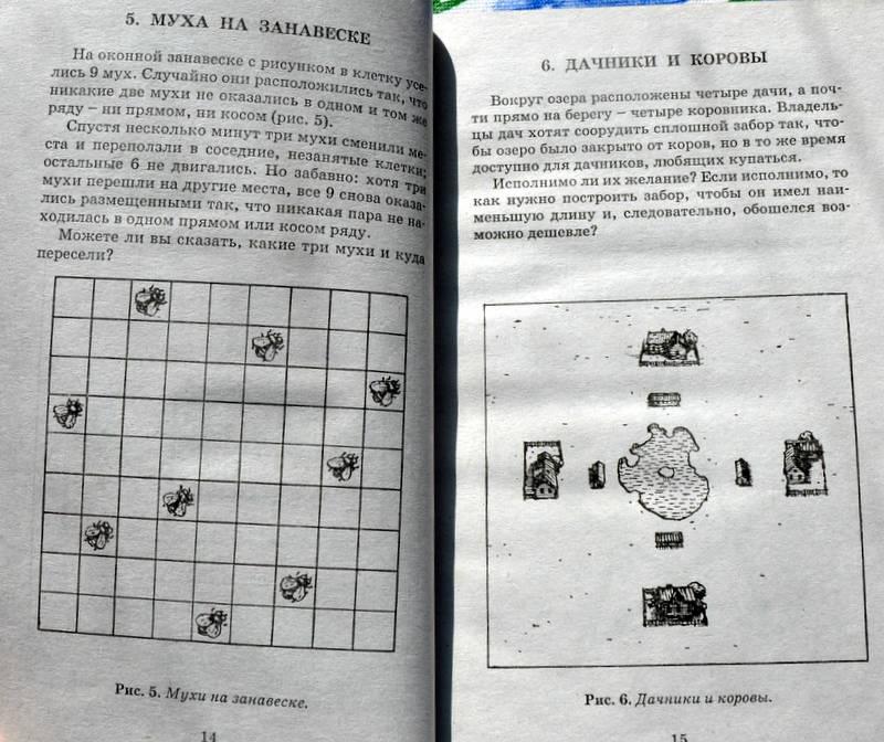 Иллюстрация 14 из 17 для Веселые задачи - Яков Перельман | Лабиринт - книги. Источник: Ассоль