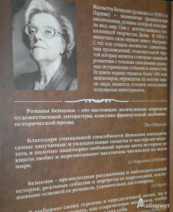 Иллюстрация 6 из 6 для Графиня Тьмы - Жюльетта Бенцони | Лабиринт - книги. Источник: Леонид Сергеев