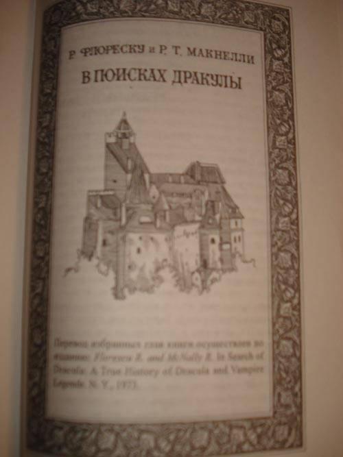 Иллюстрация 18 из 43 для Дракула - Брэм Стокер | Лабиринт - книги. Источник: Белкина Мария Вадимовна