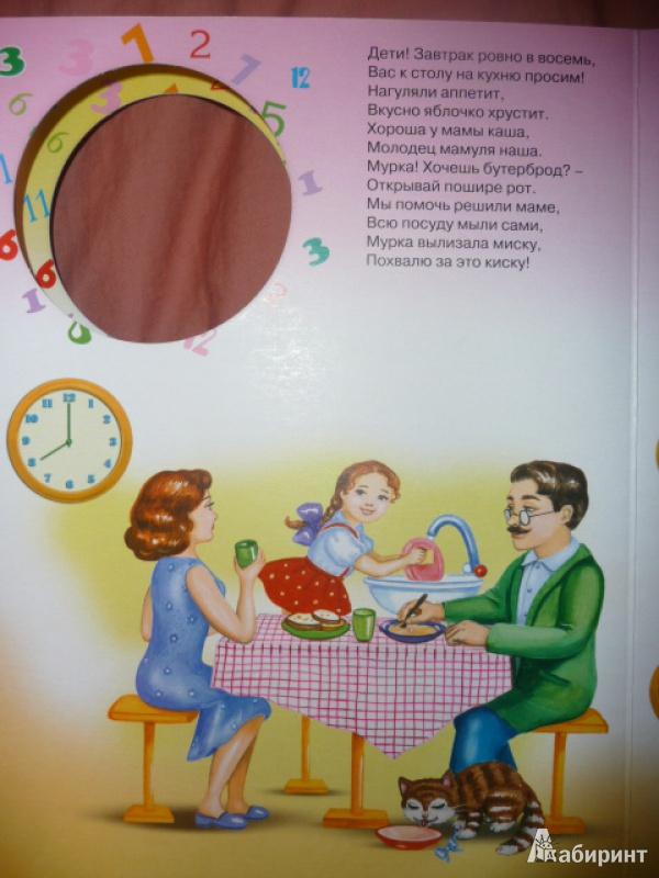 Иллюстрация 3 из 11 для Мой день - Мария Манакова | Лабиринт - книги. Источник: Anyta23