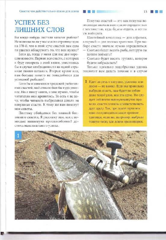 Иллюстрация 7 из 15 для Рыбалка. Секреты опытного рыбака - Мартин Верле | Лабиринт - книги. Источник: Юта