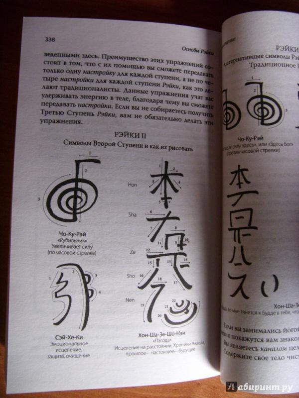 маршак символы рейки рисунок или фото унесенные