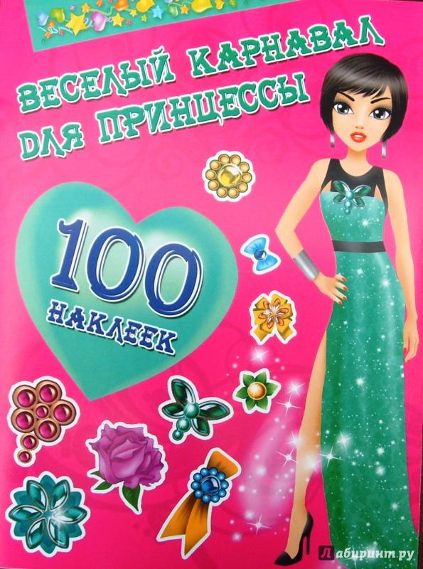 Иллюстрация 1 из 6 для Веселый карнавал для принцессы. 100 наклеек | Лабиринт - книги. Источник: Соловьев  Владимир