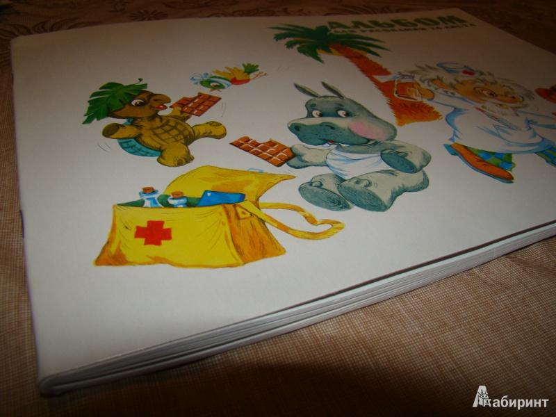 Иллюстрация 1 из 4 для Альбом для рисования 24 листа Сказки 6 (AW 424 K1-S6-0) | Лабиринт - канцтовы. Источник: Лысова  Анна Григорьевна