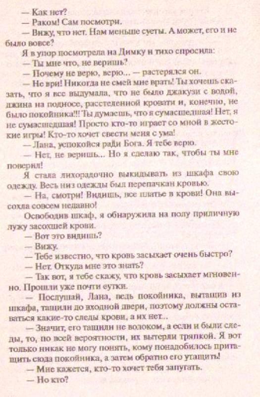 Иллюстрация 4 из 5 для Королева отморозков, или Я женщина, и этим я сильна! - Юлия Шилова | Лабиринт - книги. Источник: In@