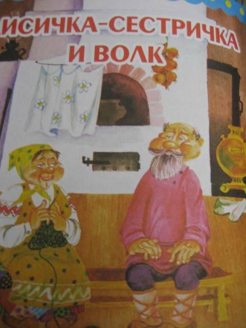 Иллюстрация 4 из 6 для Читаем по слогам: Русские сказки | Лабиринт - книги. Источник: М-и-л-е-н-а