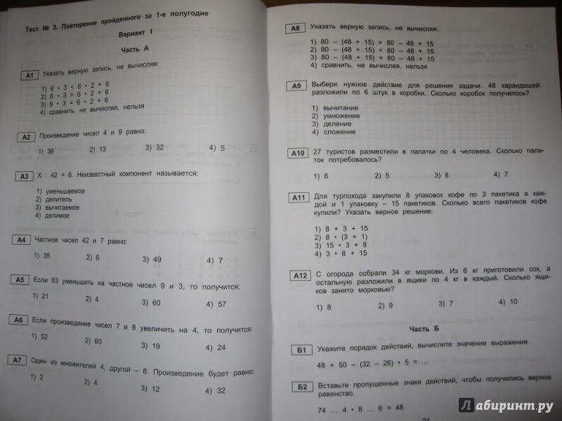 Иллюстрация 6 из 23 для Тестовые материалы для оценки качества обучения. Математика. 3 класс - В.К. Баталова | Лабиринт - книги. Источник: Созинова  Светлана